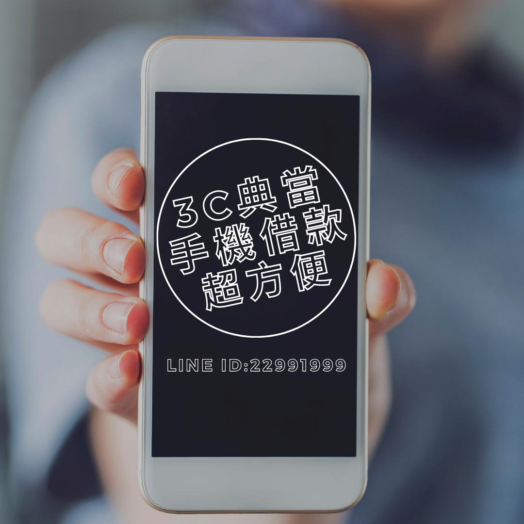 3c典當 新竹手機當鋪 手機可以借 錢嗎