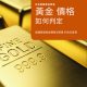 黃金 價格 如何判定