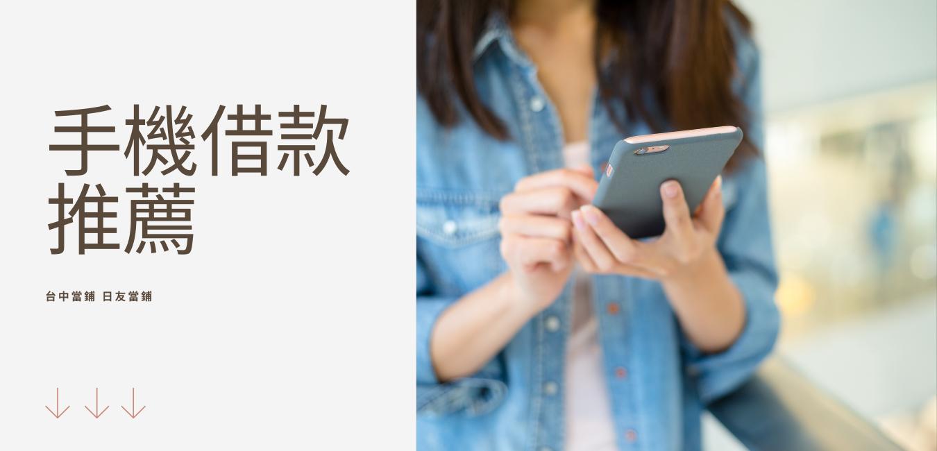 手機 機車 借款 和潤手機貸款