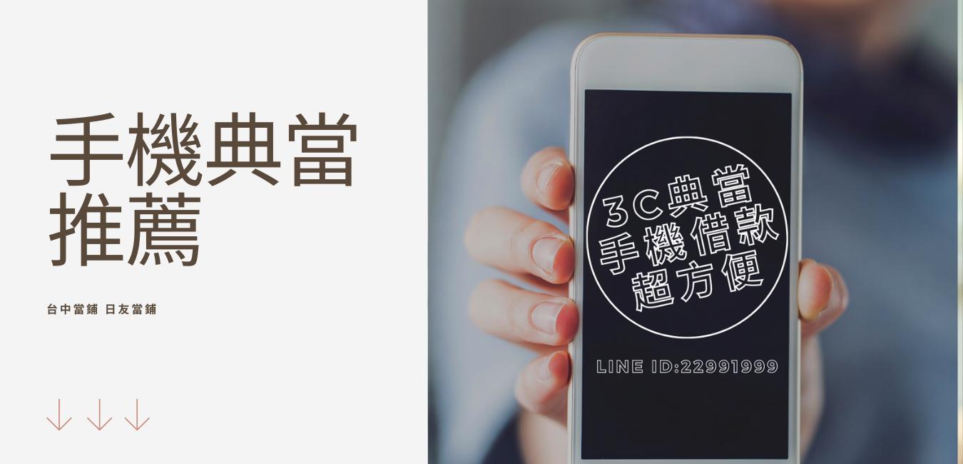 線上手機借款 手機imei貸款 用手機貸款